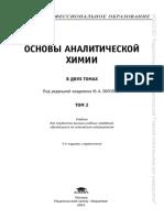Основы Аналит Химии 2_Золотов