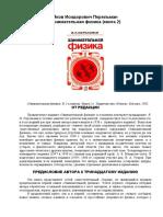 perelman_fizika2