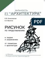 Risunok Po Predstavleniyu v Teorii i Uprazhneniakh