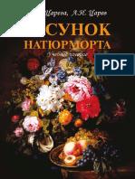 Risunok_natyurmorta_Uchebnoe_posobie_2015