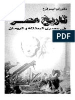مصر في عصر البطالمة والرومان