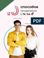 10 способов продвижения в Tik Tok