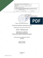 40.04.01 Актуальные проблемы гражданского праваfr