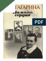 Гагарина А.Т. Память Сердца (1985)