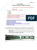 Инструкция Commisioning NodeB NSN
