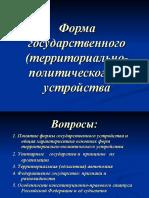 Prezentatsia_2_Konstitutsionnye_osnovy_formy_gosudarstvennogo_ustroystva