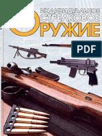 БАБАК - Индивидуальное стрелковое оружие 2004 415с