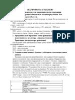 Экзамен SAP ABAP