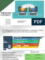Основные Протоколы Передачи Информации