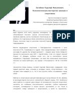 Р.Загайнов Психологическое мастерство тренера и спортсмена