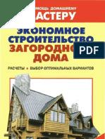 97. Экономное строительство загородного дома