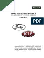 Hyundai-kia Масла, Жидкости