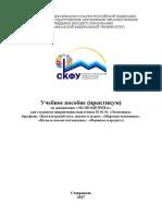 15Metod_econometrika_38.03.01_BUAA_2017