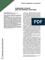 model-sil-konkurentsii-setevoy-biznes-struktury-na-primere-klastera