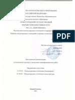 Методические рекомендации по написанию КР и ВКР (2) (1)