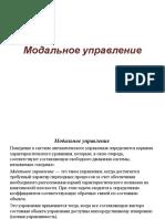 модальное управление
