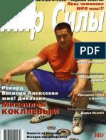 Мир Силы №1 2009