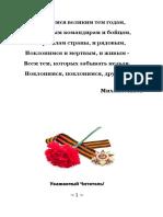 Книга памяти Аятского Сельского округа. Сост. М. Зубарев