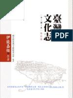8U11臺灣文化志