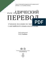 Рыбин Н.В. Юридический Перевод