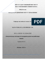 Skillbook in legalese complete