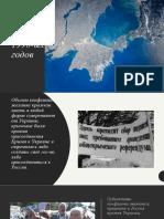 Крымский Конфликт 1990-Ых Годов