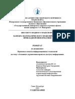 Referat PAIT is-11 PervovaVE