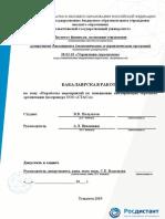 Полуэктов В.В._УПбз-1401Д