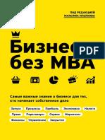 Тиньков О., Ильяхов М. - Бизнес без MBA - 2019