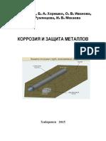 Korrozia i Zaschita Metallov-2015 1