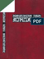 Entsiklopedichesky Slovar Ekspressionizma 2008 Ocr