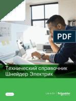 Panorama_SE_2019_web