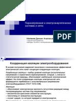 Lecture 6_Matveev