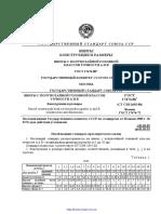 ГОСТ 17474-80. Винт с полупотайной головкой классов точности А и В