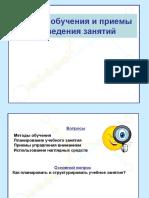 Приемы и Методы 15 !