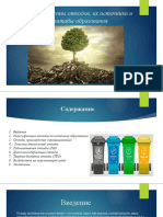 Основные Группы Отходов Их Источники и Масштабы Образования