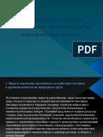 Основные Источники Техногенного Воздействия На Окр.среду