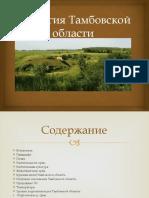 Экология Тамбовской области