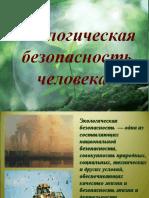 Эологическая безопасность человека