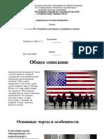Американская система управления
