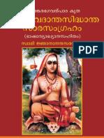 Sarva Vedanta Siddhanta Sara Sangraham - Swami Jnanananda - Malayalam