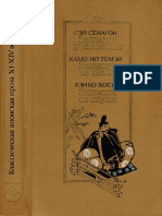 Сэй-Сёнагон. Камо-но Тёмэй. Кэнко-хоси (Библиотека Японской Литературы) - 1988