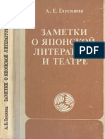 Глускина А. Е. - Заметки о японской литературе и театре. - 1981