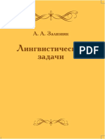 Zaliznyak a a Lingvisticheskie Zadachi