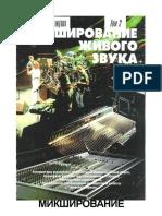 02 Микширование Живого Звука Дункан Фрай 1997