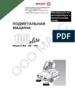 Инструкция 100 Dk Eh Bs