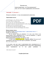 материалы английский