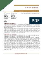 20210327 中金公司 中国利率策略周报:二季度利率债供需两旺,利率可能震荡下行