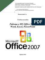 Работа в MS Office 2007 Word, Excel, PowerPoint