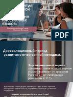 исторические этапы методики развития преподавания иностранных языков